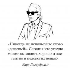 Легендарные цитаты о моде от великих дизайнеров
