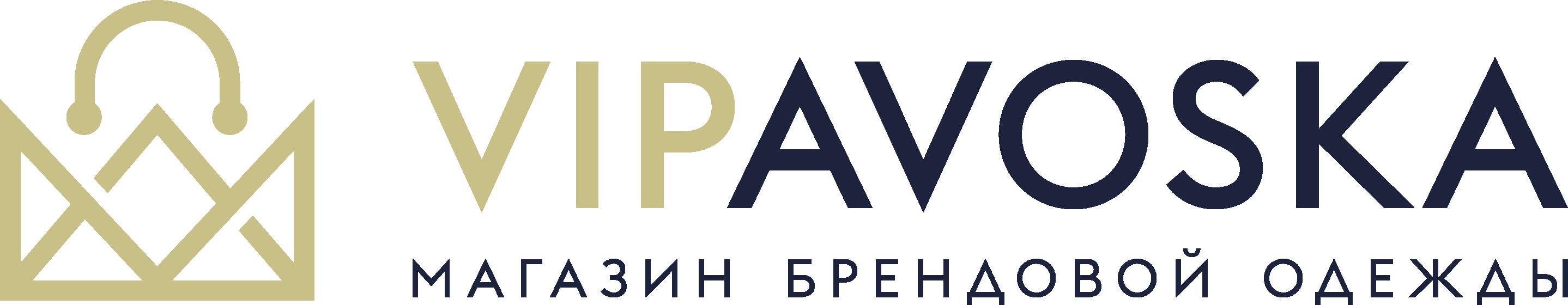 VipAvoska - брендовая одежда, сумки кожаные